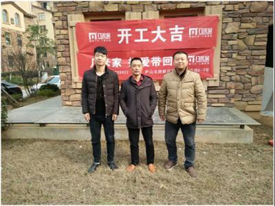 02月24日热烈祝贺几米家江西九江工地正式开工!