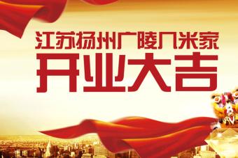【热点】江苏扬州广陵几米家门店今日开业