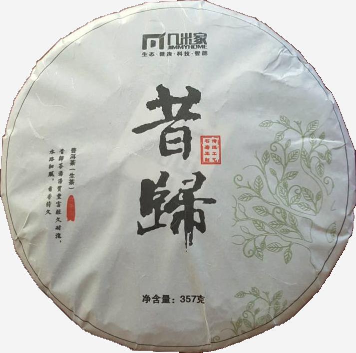 【1000翻3番礼品套餐7】原价3300的几米家古树茶1饼
